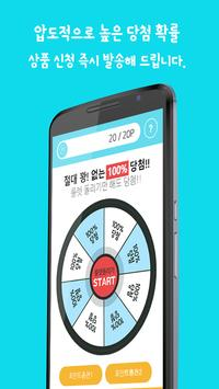 테일즈런너R 다이아 생성 - 룰렛킹2 screenshot 3