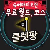 슈퍼마리오게임 슈퍼마리오런 코스 월드 무료 문상 게임쿠폰 증정 룰렛팡 icon