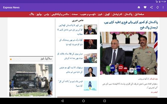 Pakistan Newspapers screenshot 13