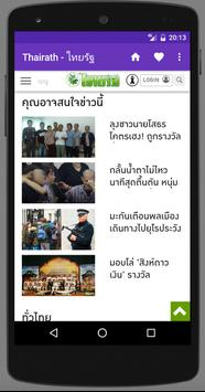 Thailand Newspapers apk screenshot