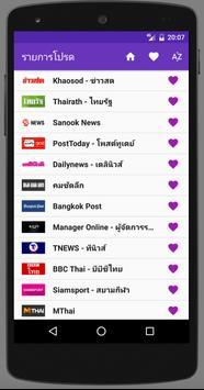 Thailand Newspapers screenshot 2