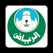 دليل المواقف الذكية (الرياض) icon