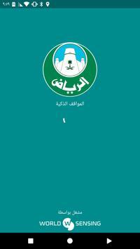 دليل المواقف الذكية (الرياض) poster