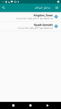 دليل المواقف الذكية (الرياض) screenshot 7