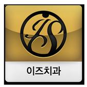 이즈치과 icon