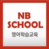엔비스쿨 – 영어학습교육 icon