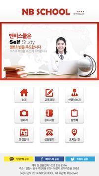 엔비스쿨 – 영어학습교육 poster