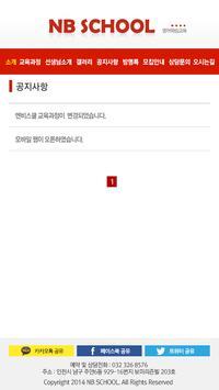 엔비스쿨 – 영어학습교육 apk screenshot