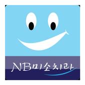 미소치과 icon