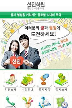 선진학원 poster
