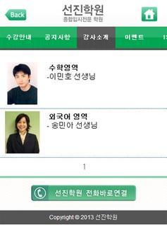 선진학원 apk screenshot