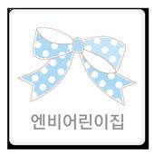 엔비어린이집b icon