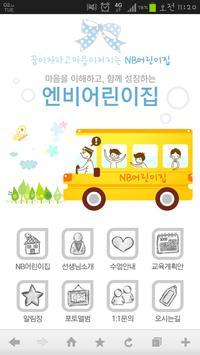 엔비어린이집b poster