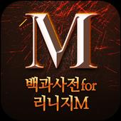 백과사전 for 리니지M icon