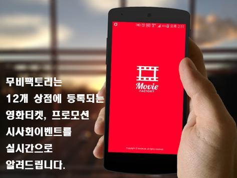 영화 팩토리 - 영화표 특가 할인 프로모션 연극 뮤지컬 poster