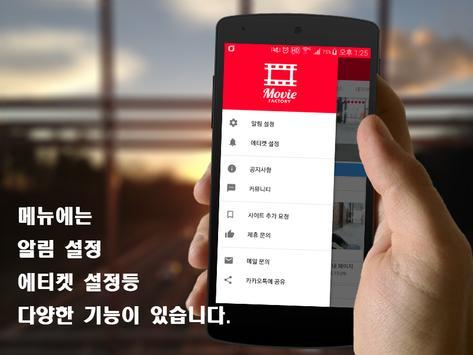 영화 팩토리 - 영화표 특가 할인 프로모션 연극 뮤지컬 screenshot 3