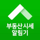 부동산시세 알림기 icon