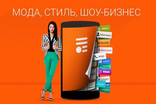 Новости шоу-бизнеса и моды UA❤ poster
