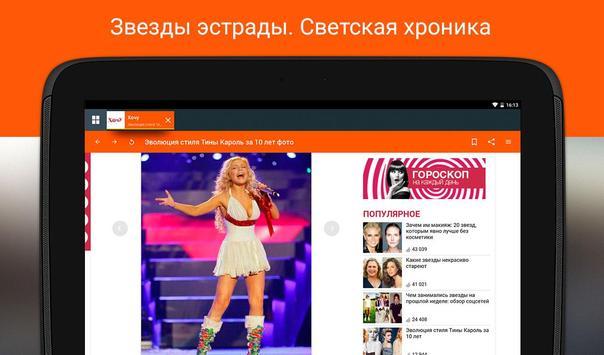 Новости шоу-бизнеса и моды UA❤ apk screenshot
