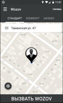 Wozov apk screenshot