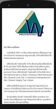 W-Piletesting รับทดสอบเสาเข็ม apk screenshot