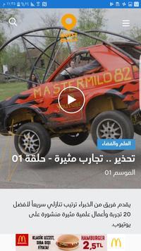 questarabiya screenshot 3