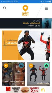 questarabiya screenshot 1