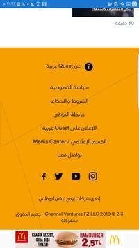 questarabiya screenshot 7