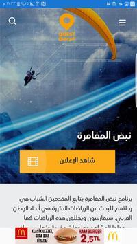 questarabiya screenshot 4