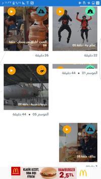 questarabiya screenshot 5