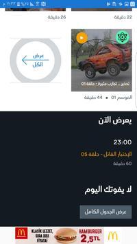 questarabiya screenshot 6