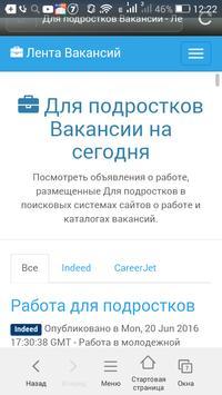 Работа для подростков apk screenshot