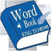 Word Book English to Bengali icon