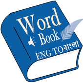 Word Book English to Bengali icon
