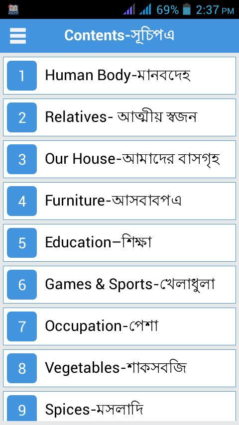 Bengali Vocabulary Words