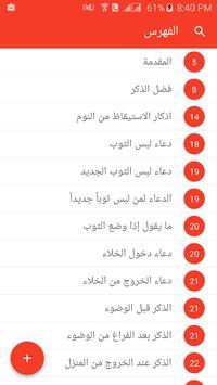 Hisn Al Muslim screenshot 1