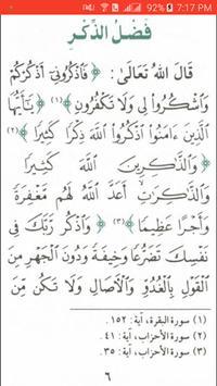 Hisn Al Muslim screenshot 2