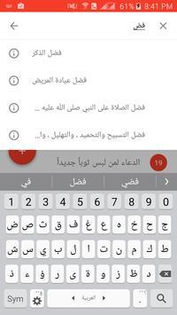 Hisn Al Muslim screenshot 3
