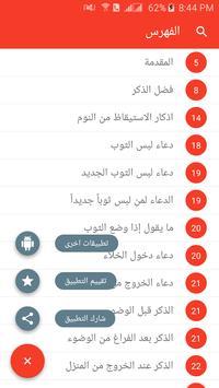 Hisn Al Muslim screenshot 4