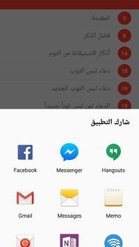 Hisn Al Muslim screenshot 5