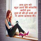 Hindi Shayri On Photo icon