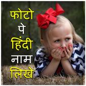 Photo pe nam likhe-फोटो पे नाम लिखे icon