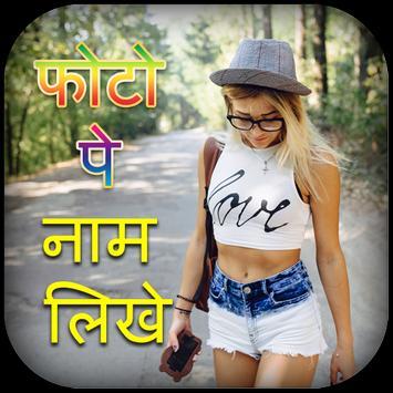 Photo pe nam likhe-फोटो पे नाम लिखे poster