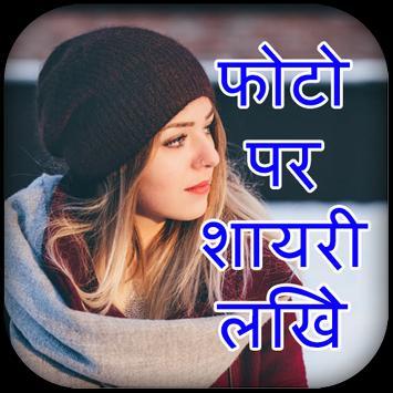 Photo pe shayari likhne ka app-फोटो पे नाम लिखने poster