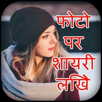 Photo pe shayari likhne ka app-फोटो पे नाम लिखने screenshot 1