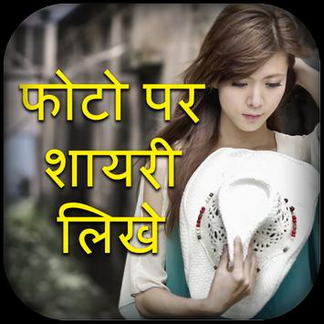Photo pe shayari likhne ka app-फोटो पे नाम लिखने screenshot 2