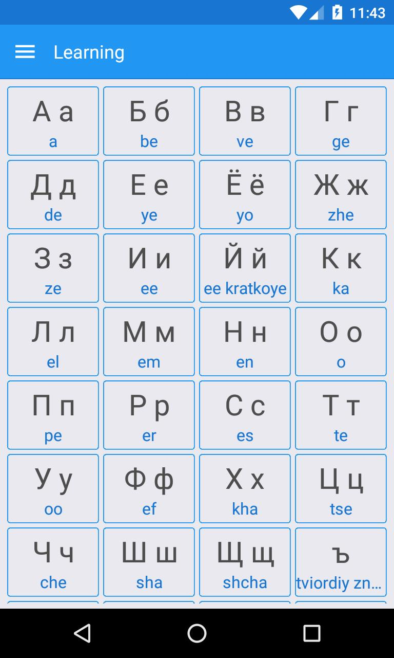Russian Alphabet, Russian Letters Writing for Android ...