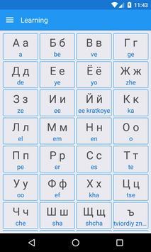Russian Alphabet, Russian Letters Writing screenshot 1