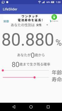 生存率計算機 apk screenshot