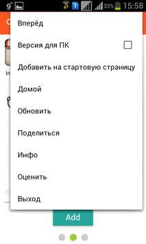 rootmob browser apk screenshot
